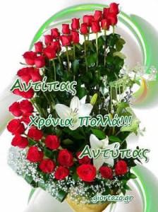 11 Απριλίου 🌹🌹🌹 Σήμερα γιορτάζουν οι: Αντίπας, Αντύπας