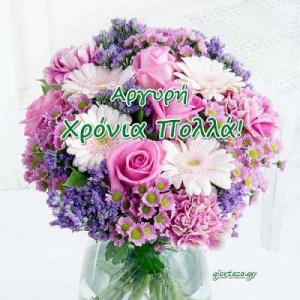 05 Απριλίου 🌹🌹🌹 Σήμερα γιορτάζουν