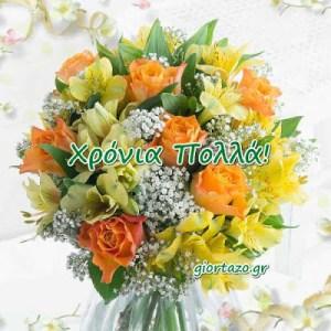 01 Μαΐου 🌹🌹🌹 Σήμερα γιορτάζουν οι: Ιερεμίας, Ισιδώρα, Δώρα, Τάμαρα, Ταμάρα, Φιλόσοφος, Σοφός, Φιλοσοφία, Φιλοσοφή,Θεοχάρης, Θεοχαρούλα, Χαρούλα