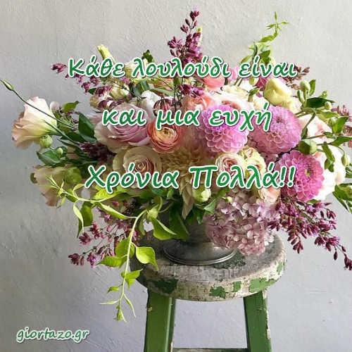 Κάθε λουλούδι έιναι και μια ευχή