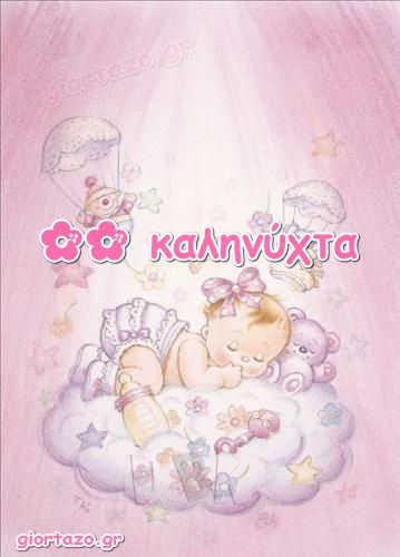 γλυκια καληνυχτα