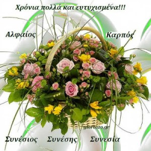 Read more about the article 26 Μαΐου  🌹🌹🌹 Σήμερα γιορτάζουν οι: