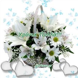 08 Μαΐου  🌹🌹🌹 Σήμερα γιορτάζουν οι: Αρσένιος, Αρσένης, Αρσενία, Αρσίνα, Αρσινόη, Θεολόγος, Θεολόγης, Θολόγος, Θολόγης, Θολόης, Θεολογία, Θολογία, Μήλιος, Μήλης, Μηλιώ, Μηλιά, Μηλίτσα