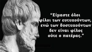 Αριστοτέλης: «Έπρεπε να μετράμε το χρόνο με τους χτύπους της καρδιάς»