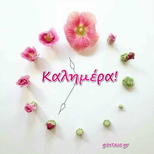 Όμορφες Εικόνες Καλημέρα Με Λουλούδια