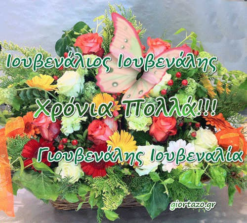 Read more about the article 02 Ιουλίου 🌹🌹🌹 Σήμερα γιορτάζουν οι: Ιουβενάλιος, Ιουβενάλης, Γιουβενάλης, Ιουβεναλία