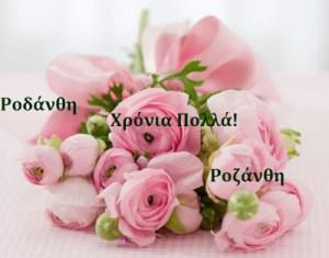 Read more about the article 09 Ιουνίου  🌹🌹🌹 Σήμερα γιορτάζουν οι: Ροδάνθη, Ροζάνθη
