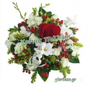 25 Ιουνίου  🌹🌹🌹 Σήμερα γιορτάζουν οι: Λίβιος, Λίβας, Λιβύη, Έρως, Έρωτας,Φεβρωνία, Φευρωνία, Φεύρω, Φέβρω, Φέβρα, Φεύρα, Φεβρούλα, Φευρούλα, Φευρωνίτσα, Φεβρωνίτσα