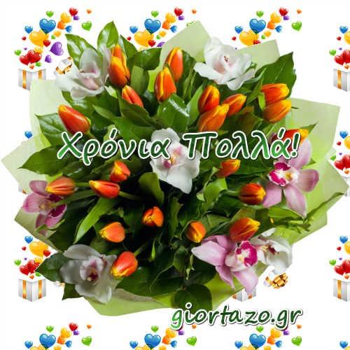 22 Ιουνίου  🌹🌹🌹 Σήμερα γιορτάζουν οι: Ζηνάς,Ζένια, Ευσέβιος, Ευσεβής giortazo