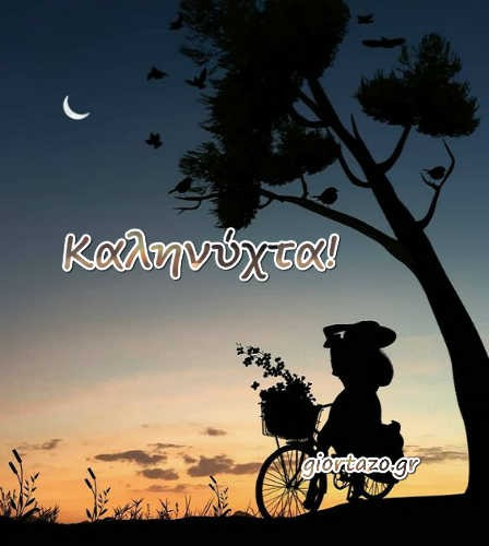 γυναίκα ποδήλατο
