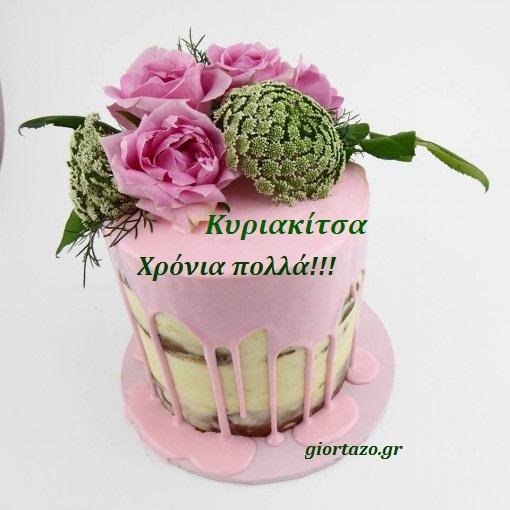 07 Ιουλίου 🌹🌹🌹 Σήμερα γιορτάζουν οι: Κυριακή giortazo