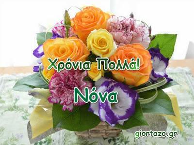 Νόννα, Νόνα giortazo