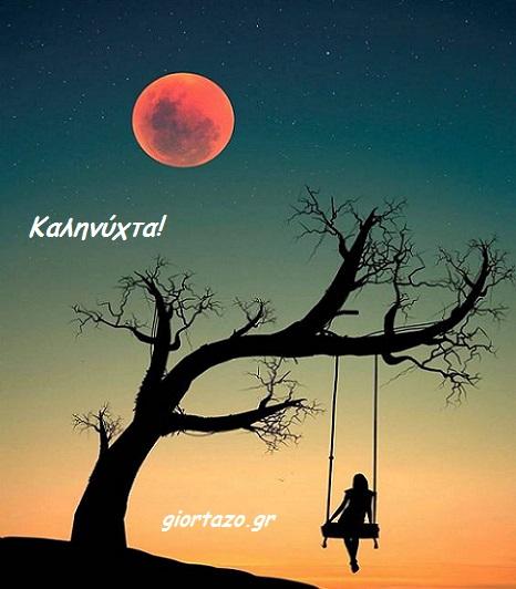 Καληνύχτα κοπέλα φεγγάρι