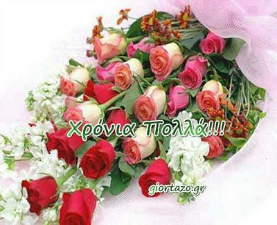 25 Ιουλίου 🌹🌹🌹 Σήμερα γιορτάζουν οι: Άννα, Αννίτα, Ανίτα Κοίμησις της Αγίας Άννης Ευπράξιος,Ολυμπιάς giortazo