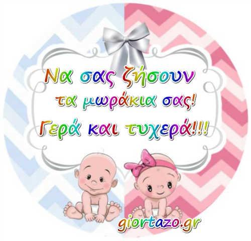 Ευχές Για Νεογέννητο Παιδί ... Να Σας Ζήσει giortazo