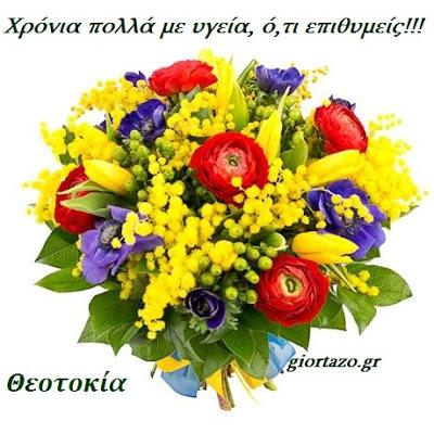Θεοτόκης, Θεοτοκία giortazo 15 Αυγούστου Σήμερα γιορτάζουν
