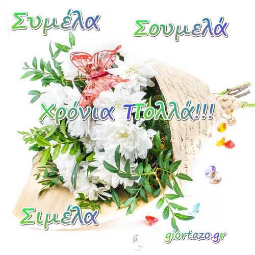15 Αυγούστου.Σήμερα γιορτάζουν οι: Παναγιώτης, Πάνος,Μαρία, Μαργέτα, Μαριέττα giortazo Κοίμησις της Θεοτόκου