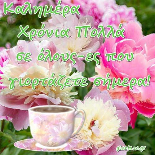 λουλούδια καφές