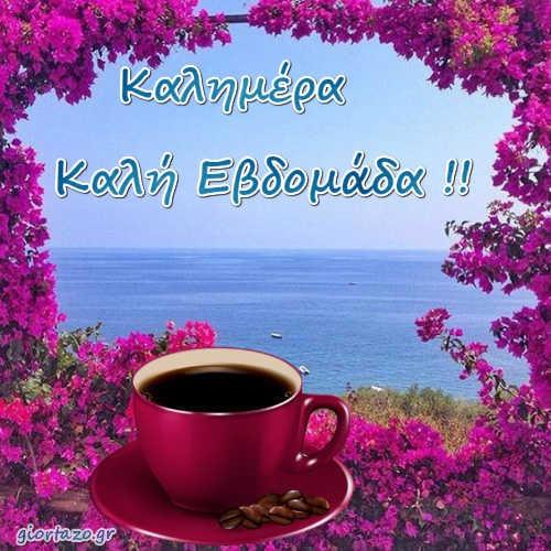 Καλημέρα Καλή Εβδομάδα Με Όμορφα Τοπία