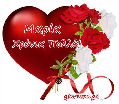 🌺🌸🌼 Μαρία Χρόνια Πολλά !! giortazo