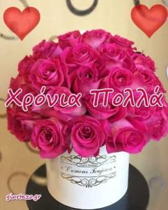 Read more about the article Κάρτες Με Ευχές Χρόνια Πολλά Μπουκέτα Με Λουλούδια