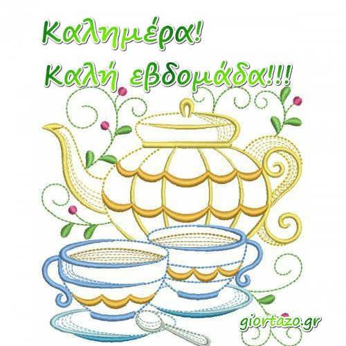 Καλή Εβδομάδα Καλημέρα giortazo ευλογημένη εβδομάδα