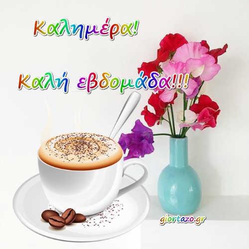 Καλημέρα Και Καλή Εβδομάδα Να Έχουμε