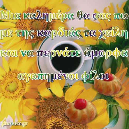 Εικόνες Καλημέρα Με Λόγια giortazo Καλημέρα Από Καρδιάς