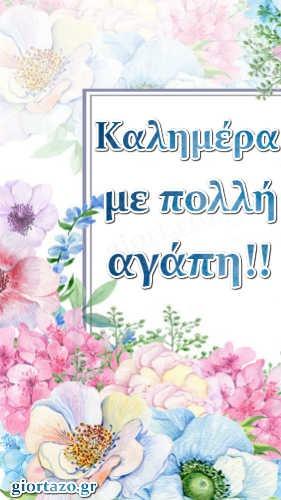 Καλημέρα Λουλούδια