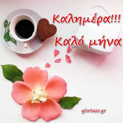 Καλημέρα Καλό Μήνα Όμορφες Εικόνες giortazo