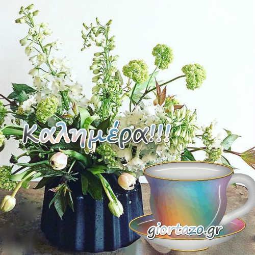 Καλημέρα Όμορφες Εικόνες Με Λουλούδια giortazo