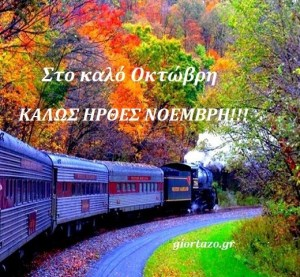 Read more about the article Νοέμβριος Καλό Μήνα Καλώς Ήρθες Νοέμβρη