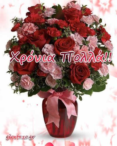 Ευχές Χρόνια Πολλά Κάρτες Με Λουλούδια