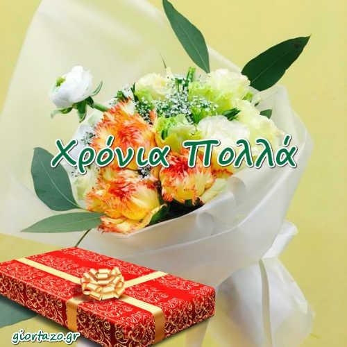 Ευχές Χρόνια Πολλά Κάρτες Με Λουλούδια giortazo
