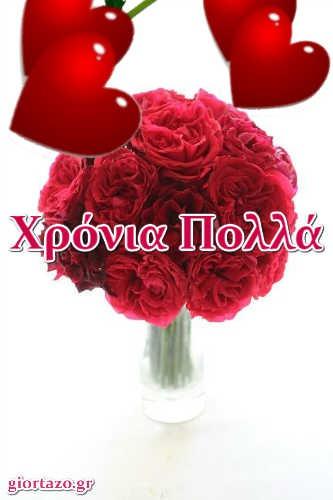 Κάρτες Με Ευχές Κόκκινες Καρδιές