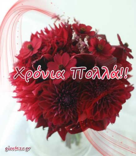 Κάρτες Με Ευχές Κόκκινο Λουλούδι giortazo
