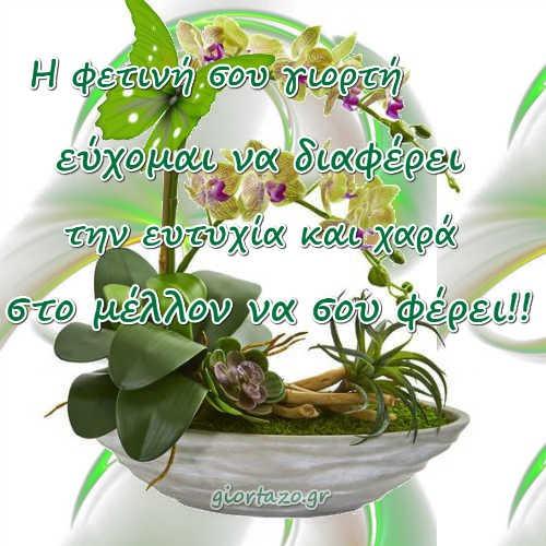 Ευχές Εορτών Και Γενεθλίων Κάρτες Με Λουλούδια giortazo