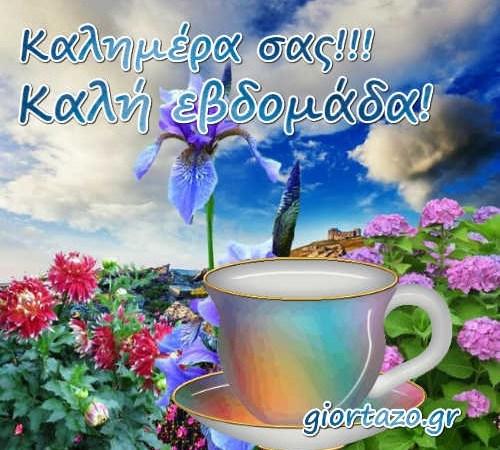 Καλημέρα Και Καλή Εβδομάδα Με Υγεία Και Αγάπη!!