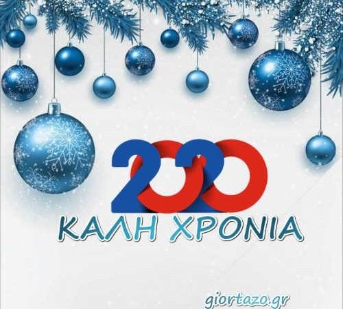 Ευχές σε εικόνες για την Πρωτοχρονιά