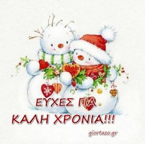 Ευχές και Μαντινάδες για Πρωτοχρονιά και Καλή Χρονιά!