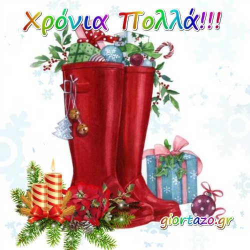 Χριστουγεννιάτικες Εικόνες Χρόνια Πολλά giortazo Κάρτες χρόνια πολλά για τις Χριστουγεννιάτικες ημέρες