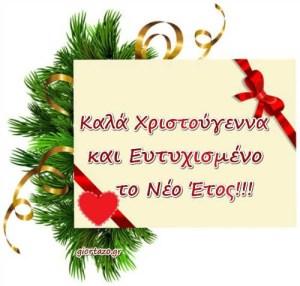 Read more about the article Όμορφες ευχές Χριστουγέννων και για το Νέο Έτος σε εικόνες