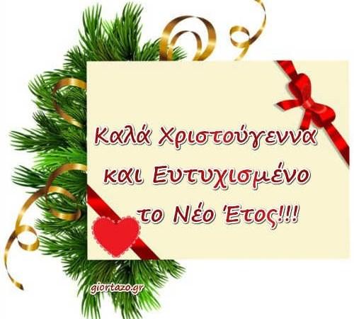 Όμορφες ευχές Χριστουγέννων και για το Νέο Έτος σε εικόνες