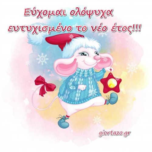 Εύχομαι ολόψυχα ευτυχισμένο το νέο έτος !!