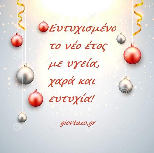 Ευτυχισμένο το νέο έτος με υγεία, χαρά και ευτυχία!