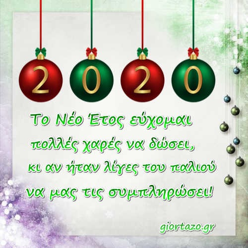 Το νέο έτος εύχομαι πολλές χαρές να δώσει