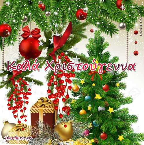 Read more about the article Χριστουγεννιάτικες Ευχές Καλά Χριστούγεννα !!