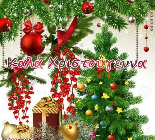 Χριστουγεννιάτικες Ευχές Καλά Χριστούγεννα !!