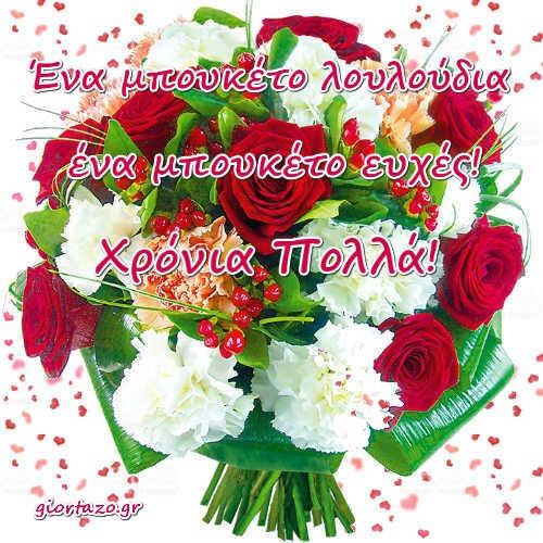 Read more about the article Κάρτες Με Ευχές Ονομαστικής Γιορτής Εικόνες Με Λουλούδια