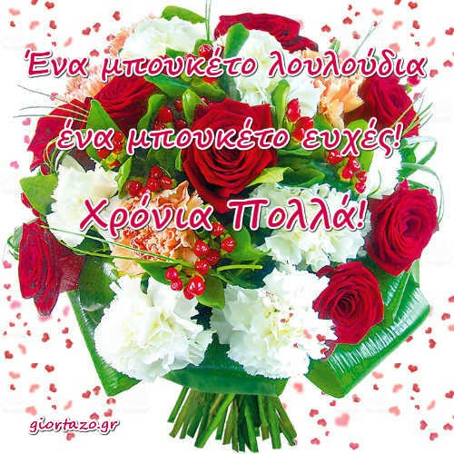 Κάρτες Με Ευχές Ονομαστικής Γιορτής giortazo Εικόνες Με Λουλούδια Χρόνια Πολλά